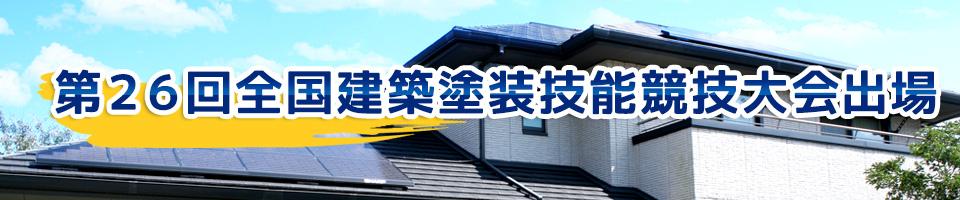 第26回全国建築塗装技能競技大会出場