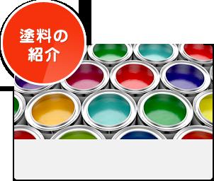 塗料の紹介